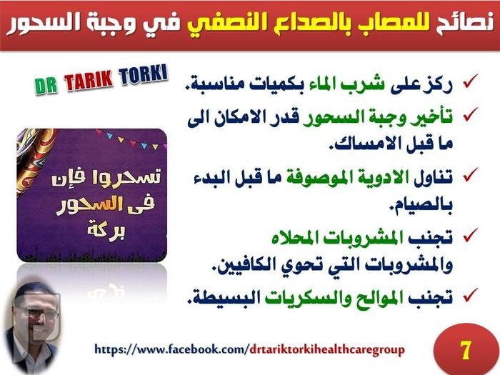 الصداع النصفي والصيام في رمضان | دكتور طارق تركى