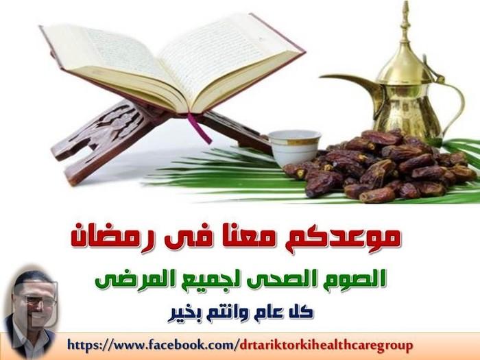 مريض الكبد والصيام فى رمضان | دكتور طارق تركى
