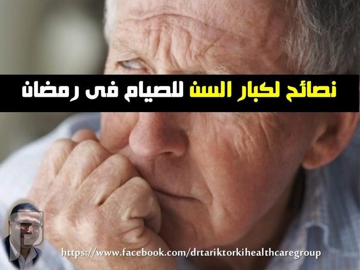نصائح لكبار السن للصيام فى رمضان | دكتور طارق تركى نصائح لكبار السن للصيام فى رمضان | دكتور طارق تركى