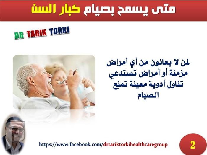 نصائح لكبار السن للصيام فى رمضان | دكتور طارق تركى