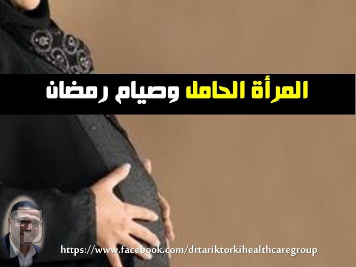 المرأة الحامل وصيام رمضان | دكتور طارق تركى المرأة الحامل وصيام رمضان | دكتور طارق تركى