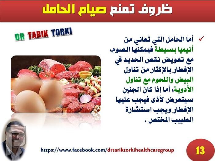 المرأة الحامل وصيام رمضان | دكتور طارق تركى