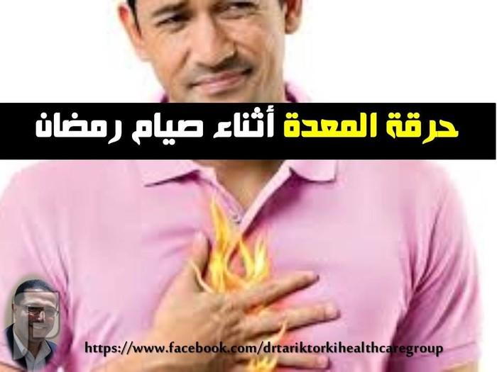 اسباب و علاج حرقة المعدة أثناء صيام رمضان | دكتور طارق تركى اسباب و علاج حرقة المعدة أثناء صيام رمضان | دكتور طارق تركى