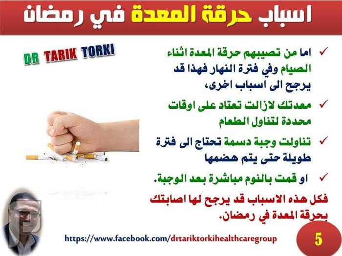 اسباب و علاج حرقة المعدة أثناء صيام رمضان | دكتور طارق تركى
