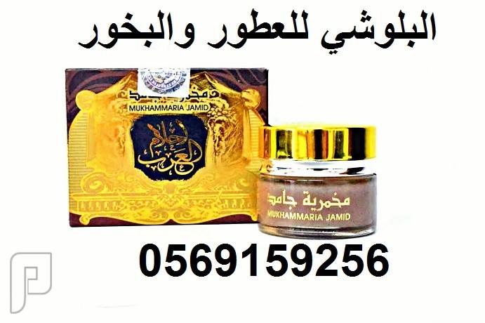 البلوشي للعطور والبخور مخمريه جامد احلام العرب