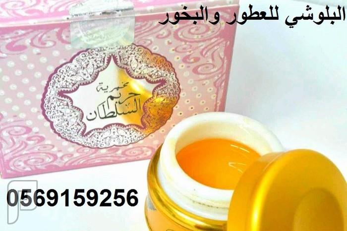 البلوشي للعطور والبخور مخمريه حريم السلطان