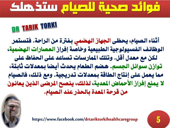 عشرة فوائد صحية للصيام ستذهلك | دكتور طارق تركى