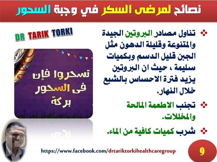 نصائح هامة لمرضى السكر فى رمضان | دكتور طارق تركى
