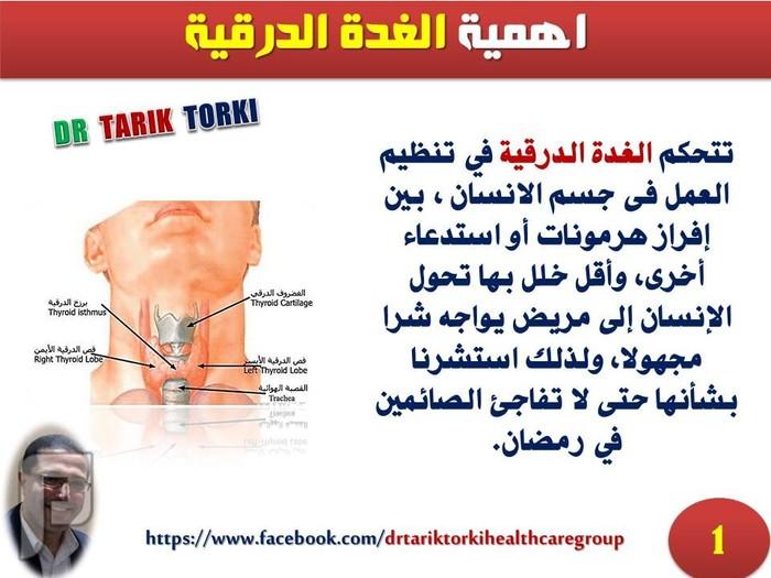مريض الغدة الدرقية والصيام برمضان نصائح هامة   دكتور طارق تركى