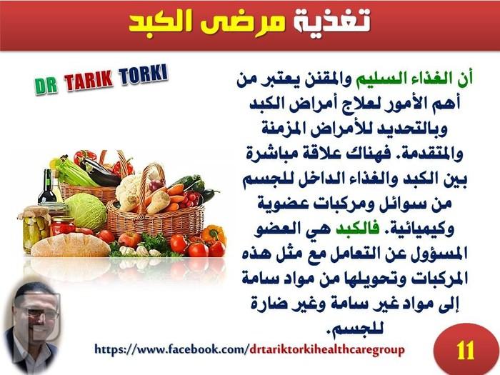 مريض الكبد و صيام رمضان | دكتور طارق تركى