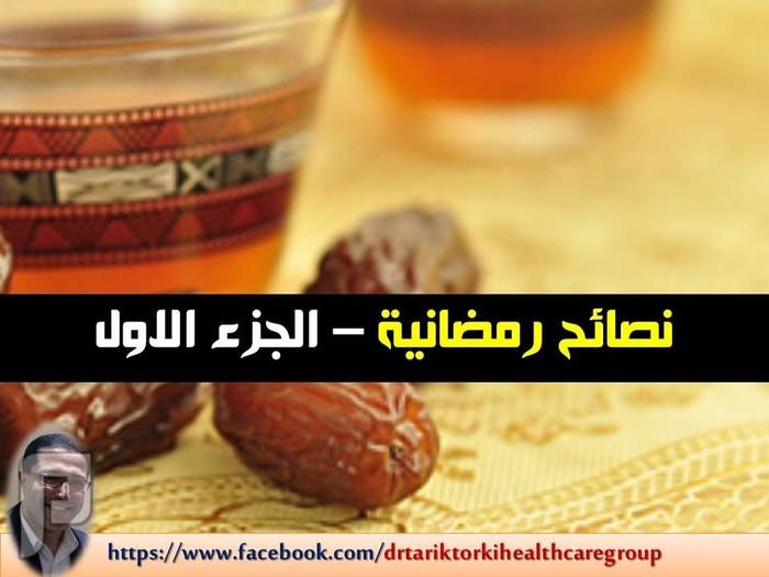 نصائح طبية وصحية رمضانية – الجزء الاول | دكتور طارق تركى نصائح طبية وصحية رمضانية – الجزء الاول | دكتور طارق تركى