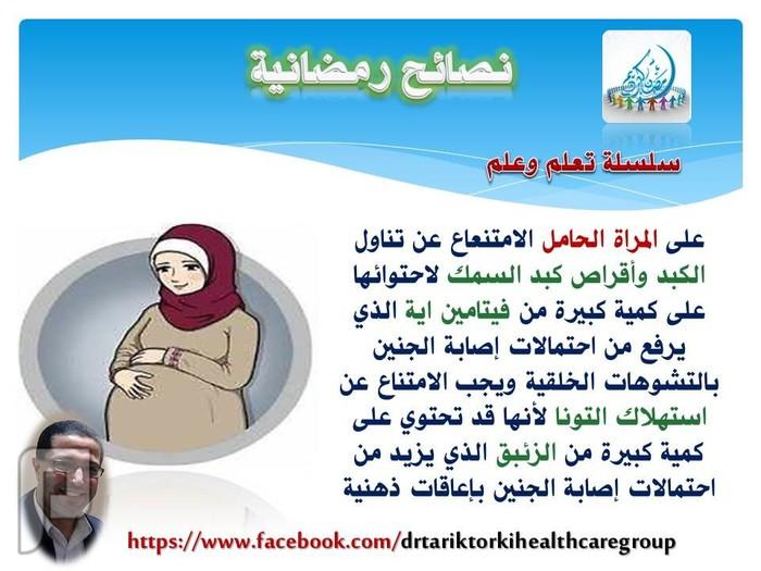 نصائح طبية وصحية رمضانية – الجزء الاول | دكتور طارق تركى