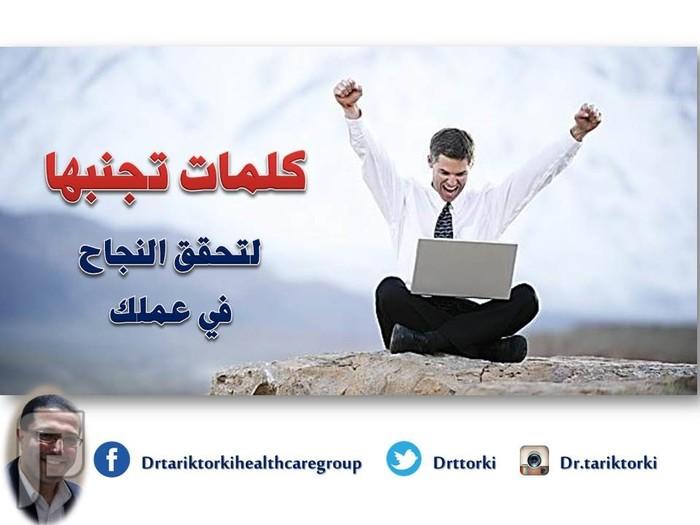كلمات يجب ان تتجنبها لتحقق النجاح فى عملك كلمات يجب ان تتجنبها لتحقق النجاح فى عملك