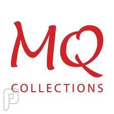 تحذير من التعامل مع شركة mq collection شعار اخر لشركة ام كيو كولكشنز