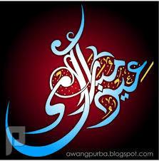 عيد مبارك لجميع المسلمين