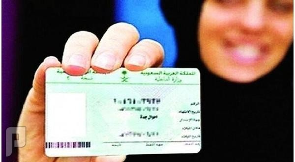 حصول المرأة السعودية على «الهوية»