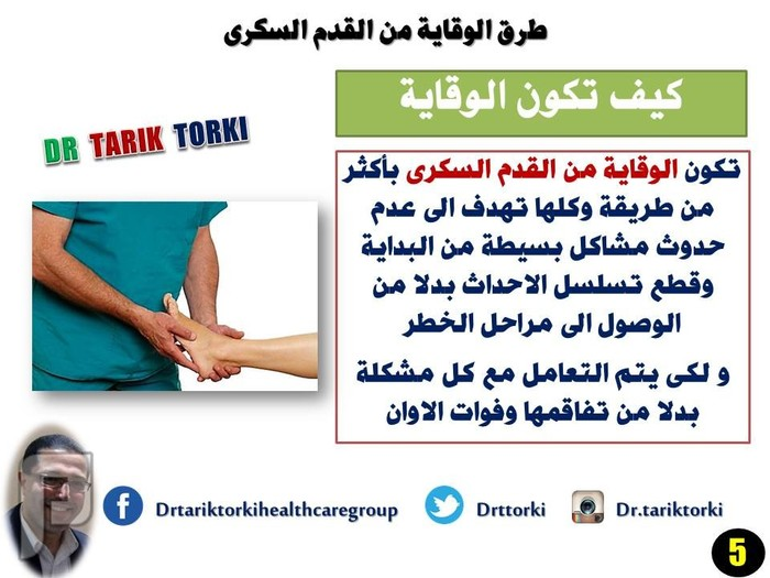 طرق الوقاية من القدم السكرى | دكتور طارق تركى