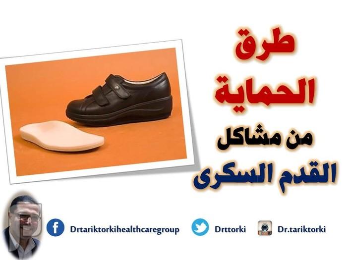 طرق الحماية من مشاكل القدم السكرى | دكتور طارق تركى طرق الحماية من مشاكل القدم السكرى | دكتور طارق تركى