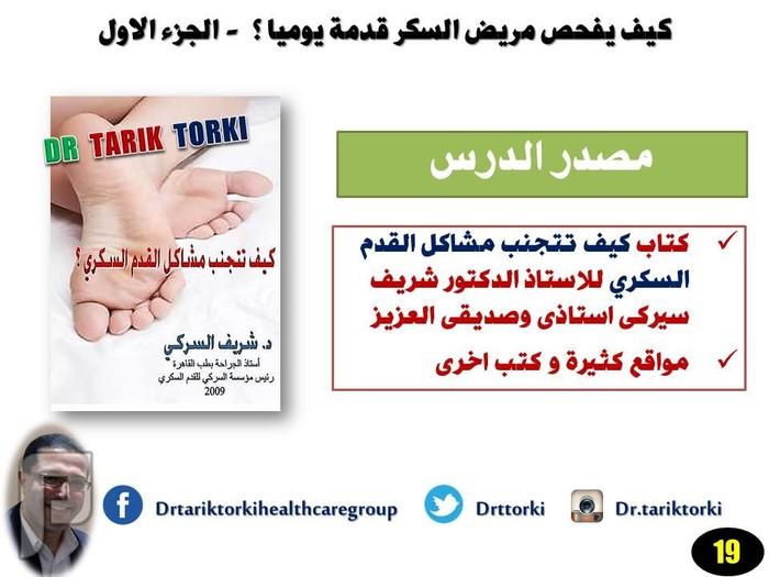 كيف يفحص مريض السكر قدمة يوميا ؟ - الجزء الاول | دكتور طارق تركى