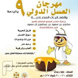 انطلاق مهرجان العسل الدولي التاسع