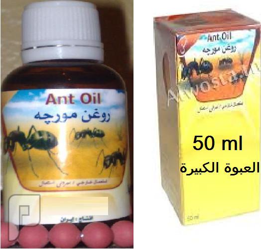 زيت النمل الايراني الأصلي العبوة الكبيرة: لإزالة الشعر نهائياً