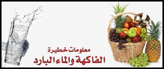 طريقة أكل الفاكهة وشرب الماء البارد بصورة صحيحة