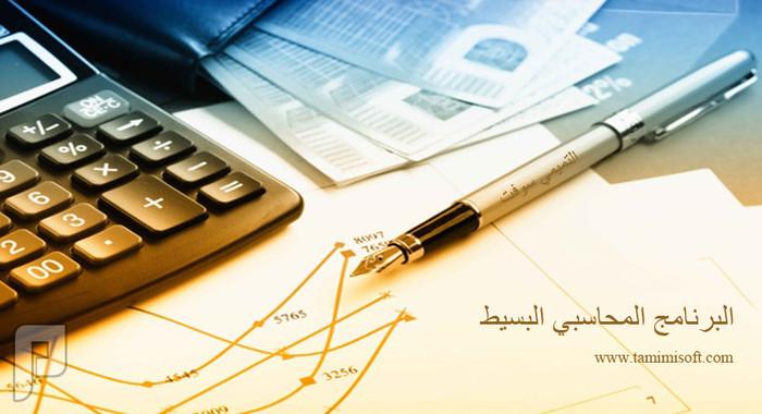 البرنامج المحاسبي البسيط