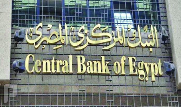 مليارات السعودية تدعم بورصة مصر