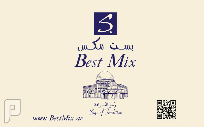 تعروفوا على شركة مكس زلاطيمو Mix Zalatimo Best Mix Zalatimo