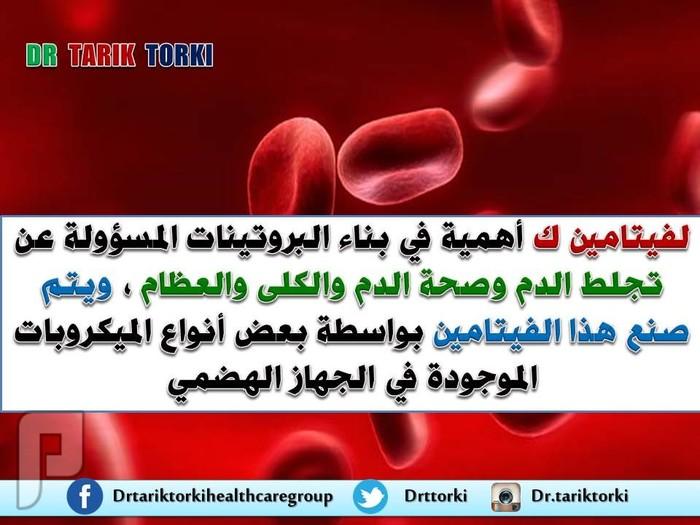 ما لا تعرفة عن أهمية فيتامين ك للجسم - معلومات ستدهشك | دكتور طارق تركى