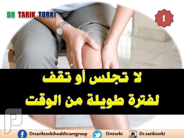 9 نصائح ضروريه لمنع الاصابة بالجلطة الدموية يجب ان تعرفها | دكتور طارق تركى