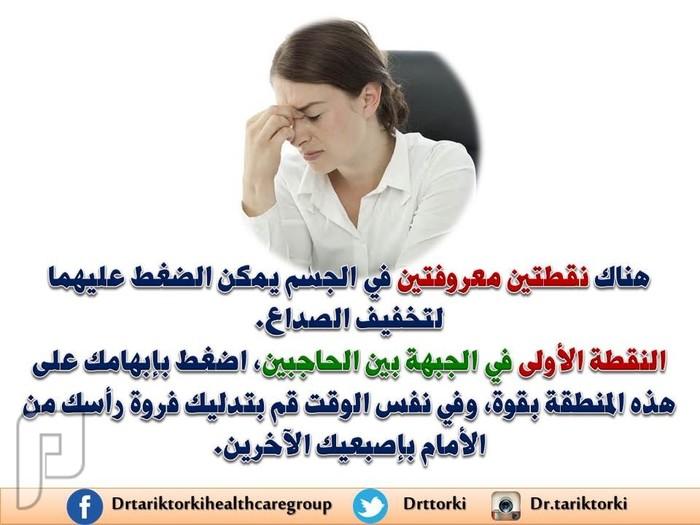 7 طرق لتخفيف حدة الصداع يجب ان تعرفها | دكتور طارق تركى