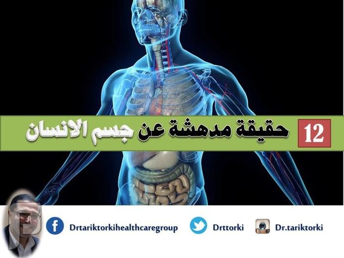 12 حقيقة مدهشة عن جسم الانسان يجب ان تعرفها | دكتور طارق تركى 12 حقيقة مدهشة عن جسم الانسان يجب ان تعرفها | دكتور طارق تركى