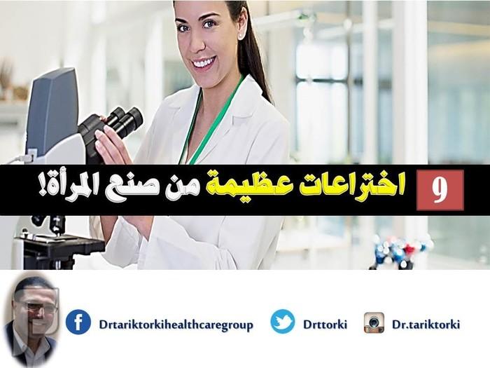 9 اختراعات عظيمة من صنع المرأة يجب ان تعرفها | دكتور طارق تركى 9 اختراعات عظيمة من صنع المرأة يجب ان تعرفها | دكتور طارق تركى