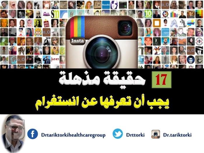 17 حقيقة مذهلة يجب أن تعرفها عن انستغرام | دكتور طارق تركى