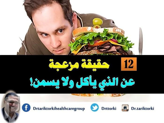 12 حقيقة مزعجة  عن الذي يأكل ولا يسمن! | دكتور طارق تركى 12 حقيقة مزعجة  عن الذي يأكل ولا يسمن! | دكتور طارق تركى