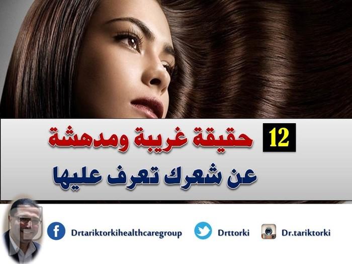 12 حقيقة غريبة ومدهشة عن شعرك تعرف عليها   دكتور طارق تركى 12 حقيقة غريبة ومدهشة عن شعرك تعرف عليها   دكتور طارق تركى