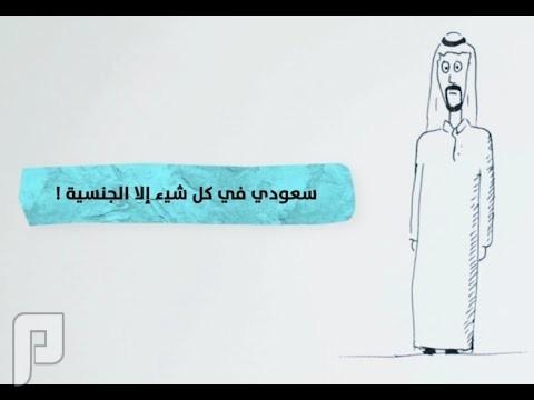 منح الجنسية لأبناء السعودية من أجنبي