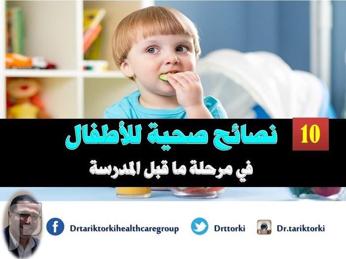 10 نصائح صحية للأطفال في مرحلة ما قبل المدرسة | دكتور طارق تركى 10 نصائح صحية للأطفال في مرحلة ما قبل المدرسة | دكتور طارق تركى