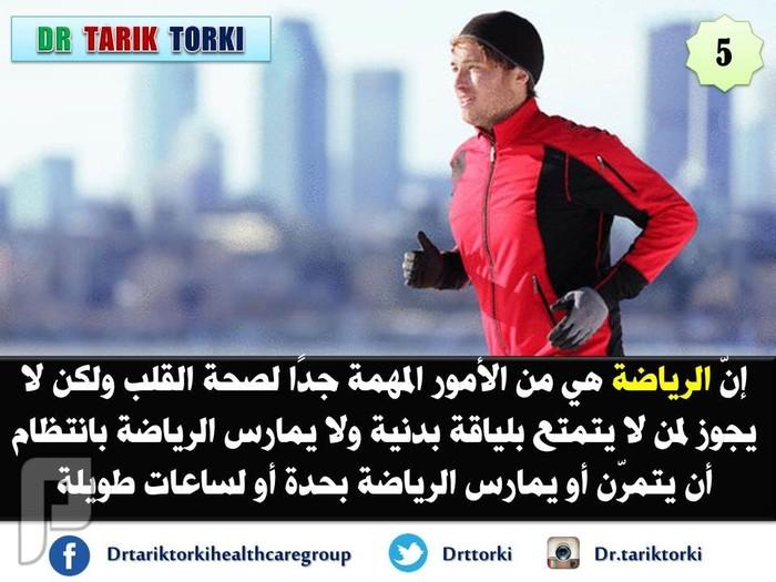 5 أشياء لن تتوقع أنها تؤذي قلبك تعرف عليها الان | دكتور طارق تركى