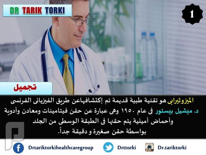 تعرفى على كل شىء عن العلاج بالميزوثيرابى فى طنطا عيادة الدكتورة غادة رسلان