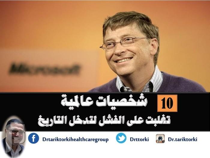 10 شخصيات عالمية تغلبت على الفشل لتدخل التاريخ   دكتور طارق تركى 10 شخصيات عالمية تغلبت على الفشل لتدخل التاريخ   دكتور طارق تركى