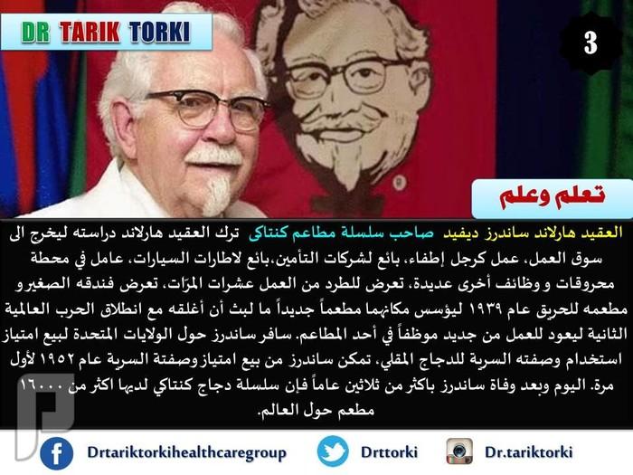 10 شخصيات عالمية تغلبت على الفشل لتدخل التاريخ   دكتور طارق تركى