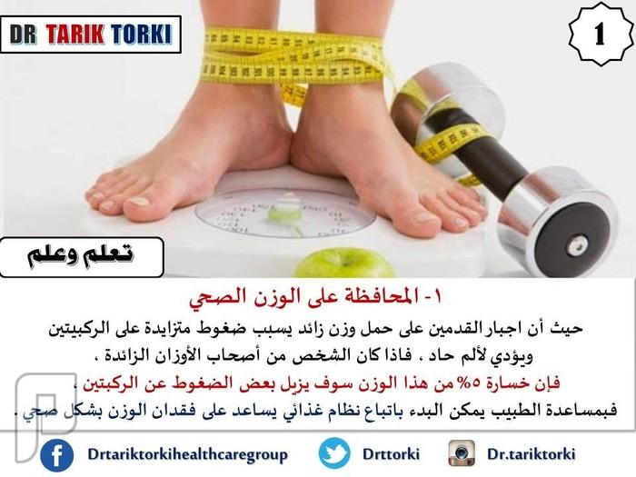 عشرة طرق بسيطة لتخفيف آلام الركبة   دكتور طارق تركى