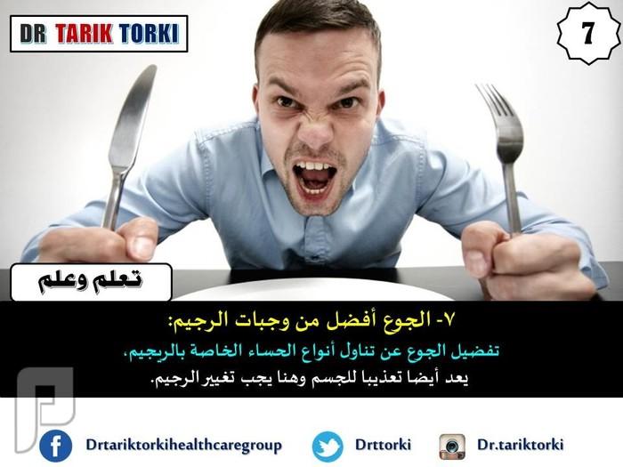 10 حالات تنذركِ أنك بحاجة لإيقاف الرجيم | دكتور طارق تركى