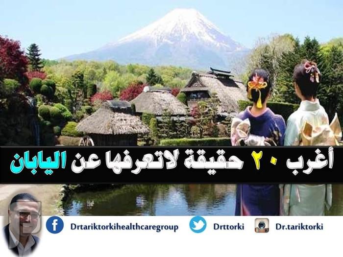 أغرب 20 حقيقة لاتعرفها عن كوكب اليابان | دكتور طارق تركى