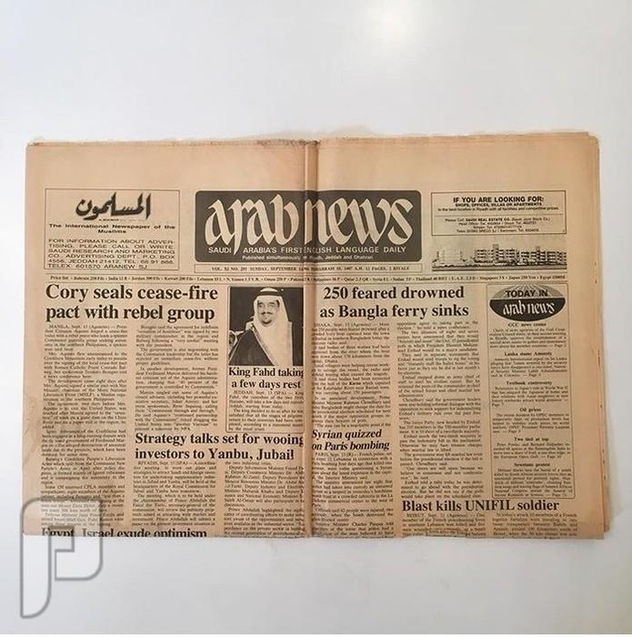 للبيع اعداد جرائد عرب نيوز و سعودي جازيت ( قديمة )