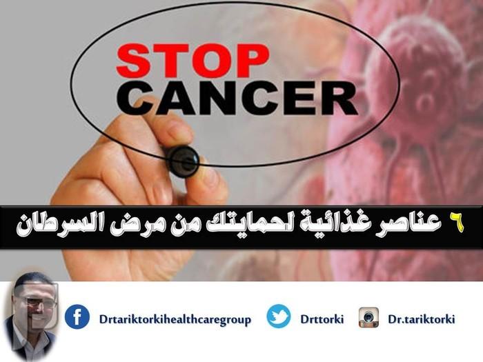 6 عناصر غذائية لحمايتك من مرض السرطان   دكتور طارق تركى 6 عناصر غذائية لحمايتك من مرض السرطان   دكتور طارق تركى