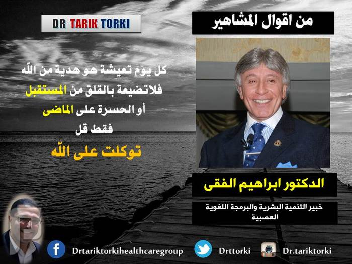 من اقوال المشاهير - الدكتور ابراهيم الفقى من اقوال المشاهير - الدكتور ابراهيم الفقى