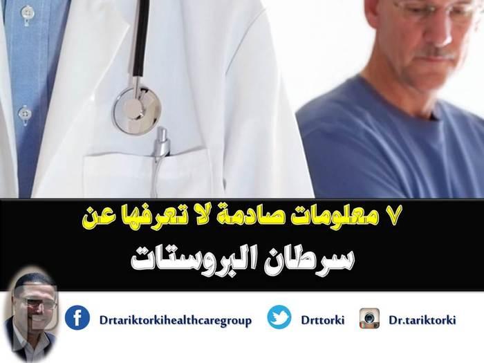 7 معلومات صادمة لا تعرفها عن سرطان البروستات | دكتور طارق تركى 7 معلومات صادمة لا تعرفها عن سرطان البروستات | دكتور طارق تركى